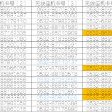 青島0532無線座機固話小靈通卡號,普通手機或無線座機可用
