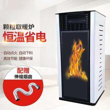 颗粒取暖炉家用商用办公用厂家取暖炉一件代发生物质采暖炉图片
