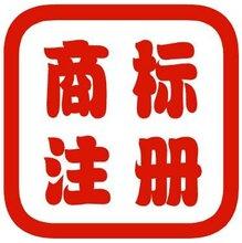 天津公司注冊商標哪家好?商標注冊流程周期價格費用380元/件全包