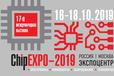 2019年俄羅斯電子元器件展覽會ChipExpo2019