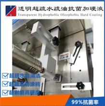 耐磨ps塑料強化液耐鋼絲絨UV加硬液疏水疏油pc高硬度pet加硬液圖片
