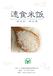 廣州贏特公司直銷速食米即食沖泡膨化營養米粒