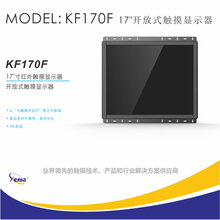 深圳工业显示器厂家17寸工业电容触摸显示器KF170F捷尼亚