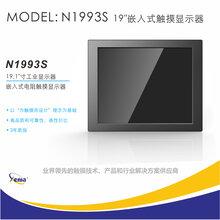 捷尼亚19寸工业触摸显示器五线电阻触摸屏N1993S工业液晶屏