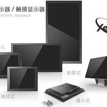 嵌入式显示器批发厂家7寸-24寸深圳捷尼亚科技工业显示器