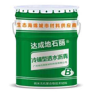 广州地石丽新材料科技有限公司