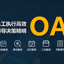OA协同办公自动化时代已经到来,海宇安全助你实现无纸化办公图片
