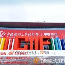 2021第23屆中國工博會-工業自動化展及機器人展