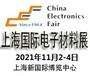 2021上海電子材料展覽會