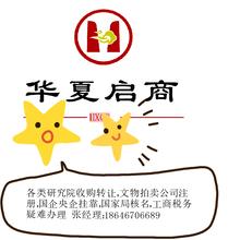 北京文物拍卖公司注册多久能下来如何操作