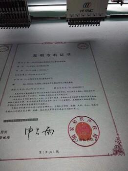 禾丰电脑绣花机浙江销售陈经理