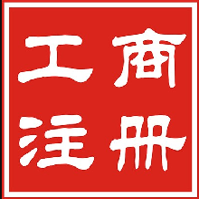 广州白云区注册公司流程和资料