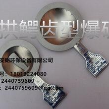 专业生产防爆片拥有国家资质的防爆片生产销售公司上海朗晏反拱鳄齿型爆破片