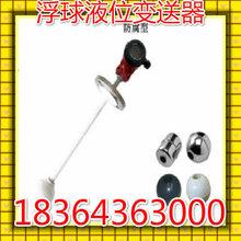 浮球液位变送器UQD型浮球液位变送器图片