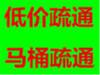 春节疏通商家-昆山市疏通厕所马桶电话