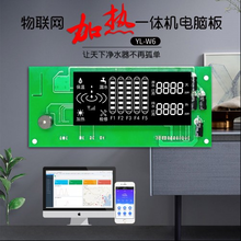 物联网净水器电脑板手机APP微信后台操控智能WIFI双TDS显示功能净水器电脑板物联网