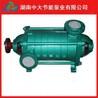 专业生产矿用多级泵