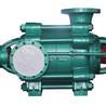 D型卧式多级离心泵MD450-60X8多级耐磨离心矿用泵中大泵业