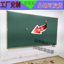 学校书写磁性黑板绿板厂家定制北京工厂图片
