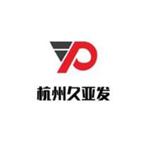 杭州久亞發建筑材料有限公司