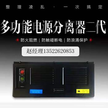 電源集中盒銀行電源集中分理器銀行多功能電源分理器集中盒