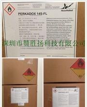 阿克蘇dcpDCP硫化劑價格阿克蘇無味dcp硫化劑圖片