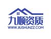 上海地區辦理消防設施工程二級資質