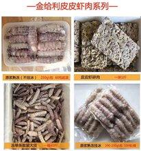 皮皮蝦肉,爬蝦肉,蝦姑肉,多種規格,廠家直銷圖片
