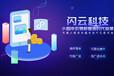 林芝小程序代理加盟,小程序創業,閃云科技小程序