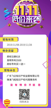 广东飞企知识产权运营有限公司
