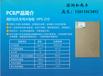 深圳和兆丰PCB线路板钻孔高阶木垫板