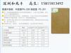 深圳和兆丰PCB线路板钻孔中密度木垫板