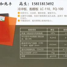 深圳PCB钻孔冷冲板、酚醛板图片