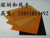深圳供应PCB酚醛板FQ-100、冷冲板、PCB钻孔木垫板