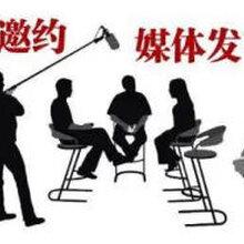 媒体邀约采访媒体视频直播