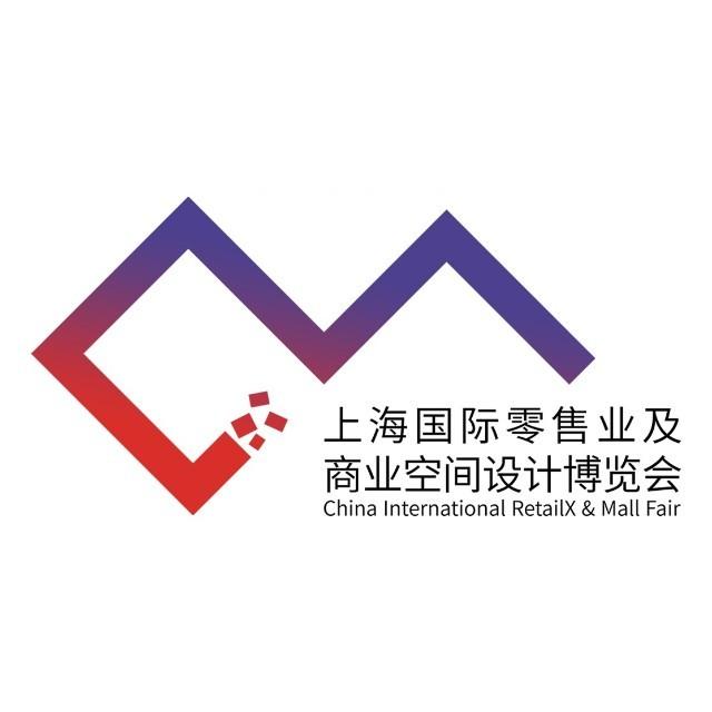 2021上海零售业及商业空间展——商用照明
