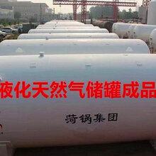 山东中杰50立方液化石油气地埋储罐价格图片