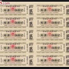 糧油布票收藏新價格表出來了圖片