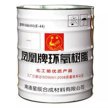 环氧树脂6101环氧地坪漆凤凰E-44胶黏剂玻璃钢防腐图片