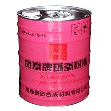 环氧树脂凤凰E-51纳米仿瓷材料批发环氧树脂胶图片