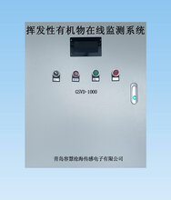 青島容慧VOC在線監測系統揮發性有機物在線檢測儀