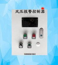 青島容慧除塵管道風壓在線監測系統