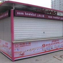 綿陽售貨亭設計