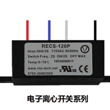 电子离心开关RECS-220P