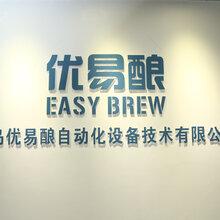 啤酒设备哪家强—山东青岛优易酿—精酿不同于工啤的味道图片