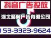 承德抖音蓝v企业号认证运营服务中心
