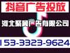 承德抖音推广广告投放宣传合作官方代理商开户营销中心