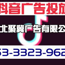 河北抖音推广_河北抖音广告宣传_河北抖音广告推广开户