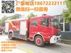 浙江2噸水罐消防車價格多少錢一輛