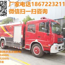 陕西4吨水罐消防车价格图片